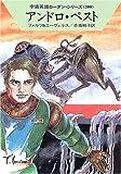 アンドロ・ペスト―宇宙英雄ローダン・シリーズ〈308〉 (ハヤカワ文庫SF)