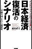 インテリジェンスのプロが書いた日本経済復活のシナリオ (中経出版)