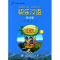 中国国家汉办规划教材:快乐汉语练习册1