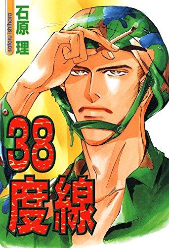 38度線 (クロフネコミックス)