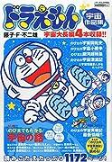 ドラえもん宇宙作品集 2015年 02 月号 [雑誌]: 小学二年生 増刊