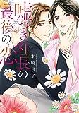 嘘つき社長の最後の恋 (ミッシィコミックス/YLC Collection)