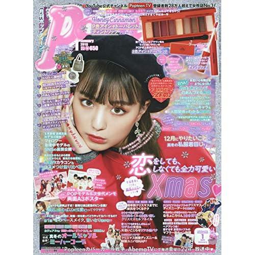 Popteen 2019年1月号 表紙画像