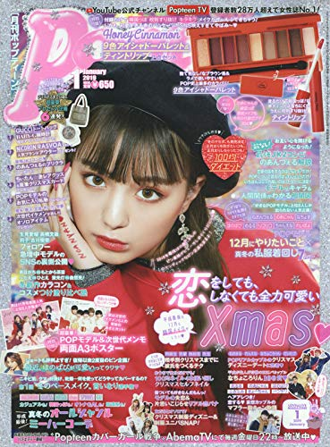 Popteen 2019年1月号 画像