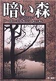 暗い森 (ハヤカワ・ミステリ文庫)