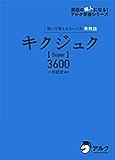[音声DL付]キクジュク【Super】3600 キクジュク・シリーズ