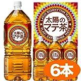 太陽のマテ茶(PET)2000ml[6本1ケース]