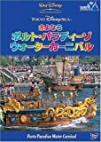東京ディズニーシー さよなら ポルト・パラディーゾ・ウォーターカーニバル!