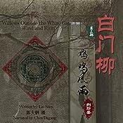白门柳 3:鸡鸣风雨 - 白門柳 3:雞鳴風雨 [Willows Outside the White Gate 3: Wind and Rain] | 刘斯奋 - 劉斯奮 - Liu Sifen