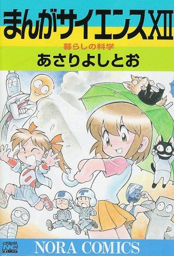 まんがサイエンス 12 (ノーラコミックス)
