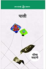 Pali (Janm Shatabdi Sanskaran) Paperback