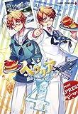 ヘタリア World・Stars 4 (ジャンプコミックス)