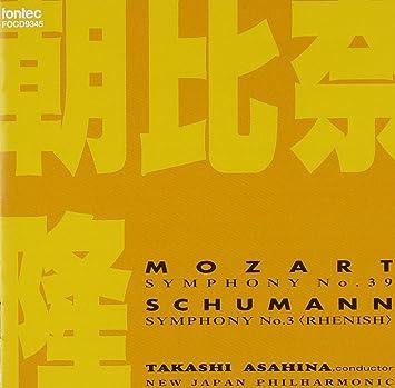 モーツァルト:交響曲第39番 変ホ長調 K.543