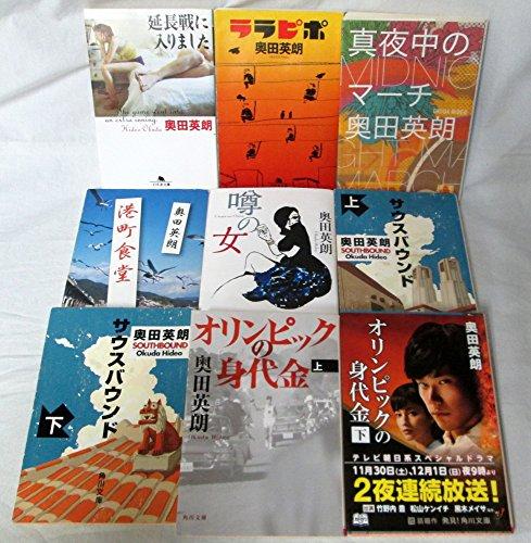 奥田英朗 文庫 9冊セット (文庫古書セット)