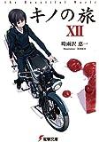キノの旅〈12〉the Beautiful World (電撃文庫)
