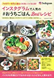 インスタグラムで人気のおうちごはんBestレシピ (ヒットムック料理シリーズ)