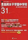 豊島岡女子学園中学校 平成31年度用 【過去7年分収録】 (中学別入試問題シリーズM12)