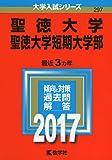 聖徳大学・聖徳大学短期大学部 (2017年版大学入試シリーズ)