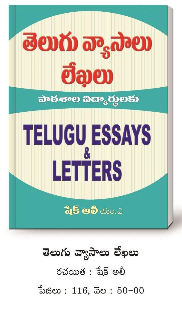 Amazon. In: buy telugu vyasalu/lekhalu book online at low prices in.