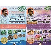 Rogi Swayam Chikitsak(रोगी स्वयं चिकित्सक) & Rogi Swayam Nirikshak (रोगी स्वयं निरीक्षक) (Based on Ashtang Hridyam of Vag Bhatt) (Set in 2 Vols) (हिंदी संस्करण))