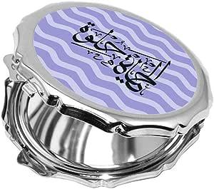 مرآة جيب، بطبعة الحياة حلوة - ملون، شكل دائري