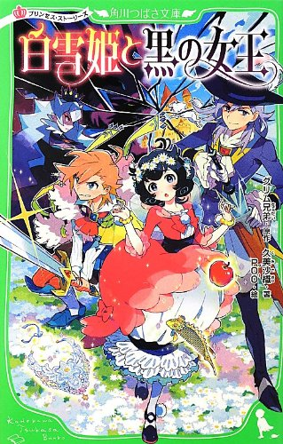 プリンセス・ストーリーズ  白雪姫と黒の女王 (角川つばさ文庫)