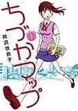 ちづかマップ 1 (フラワーコミックス〔スペシャル〕)