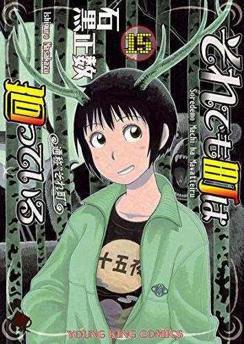 それでも町は廻っている(15) (ヤングキングコミックス)