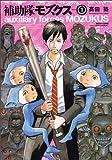 補助隊モズクス 1 (ビームコミックス)