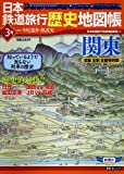 日本鉄道旅行歴史地図帳 3号―全線全駅全優等列車 関東 (新潮「旅」ムック)