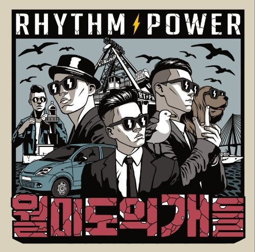 CD : Rhythmpower - Dogs Wolmido (Asia - Import)