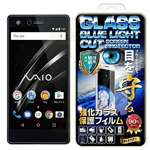 【RISE】【ブルーライトカットガラス】VAIO Phone A VPA0511S/VAIO Phone Biz VPB0511S 強化ガラス保護フィルム 国産旭ガラス採用 ブルーライト90%カット 極薄0.33mガラス 表面硬度9H 2.5Dラウンドエッジ 指紋軽減 防汚コーティング ブルーライトカットガラス