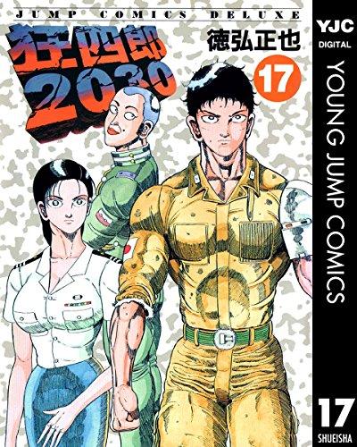 狂四郎2030 17 (ヤングジャンプコミックスDIGITAL)