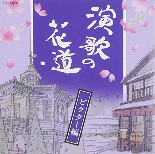 ENKA NO HANAMICHI -VICTOR HEN-