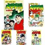 大甲子園 コミック 全26巻完結セット (クーポンで+3%ポイント)