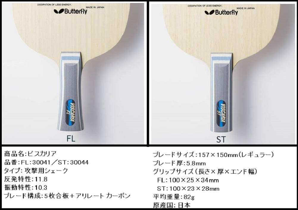 Butterfly Viscaria Blade Made in Japan Professional Table Tennis Blade 5 Wood 2 Arylate-Carbon Plies FL or ST Handle