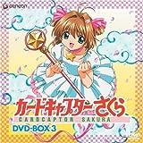 カードキャプターさくら DVD-BOX 3
