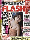 FLASH (フラッシュ) 2019年 2/12 号 [雑誌]