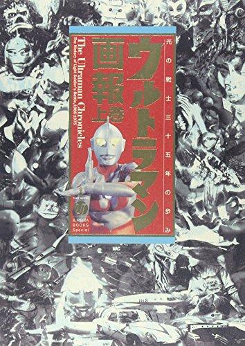 Photo-book the Ultraman Chronicles Vol.1 Tokusatsu, 80, Powered, Zeas New Mint