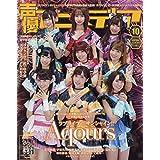 2019年10月号 カバーモデル:Aqours(アクア)グループ