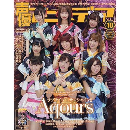 声優アニメディア 2019年10月号 表紙画像