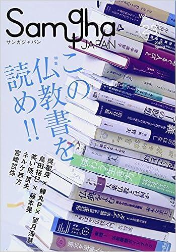 サンガジャパンVol.23 特集「こ...