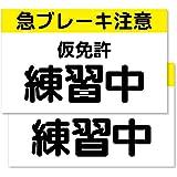 仮免許練習中 マグネット 2枚組【 仮免 プレート 】