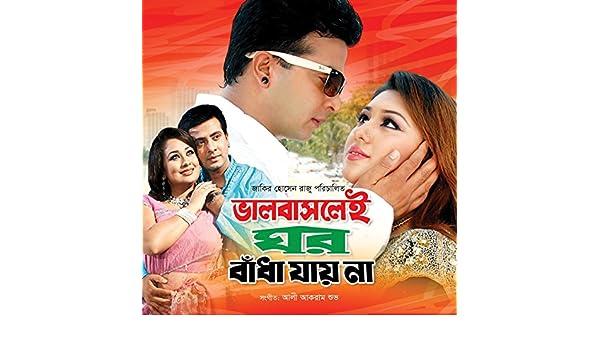 Bhalobaslei sobar sathe ghor by shammi akter on amazon music.