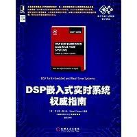 DSP嵌入式实时系统权威指南