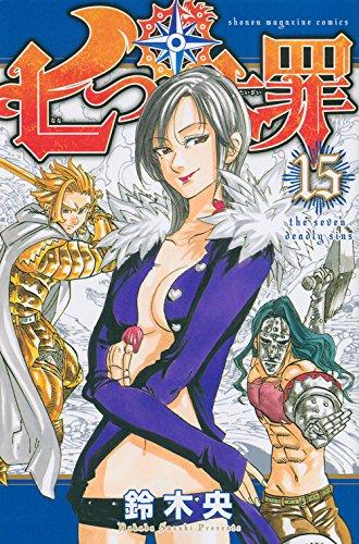 七つの大罪(15) (講談社コミックス)