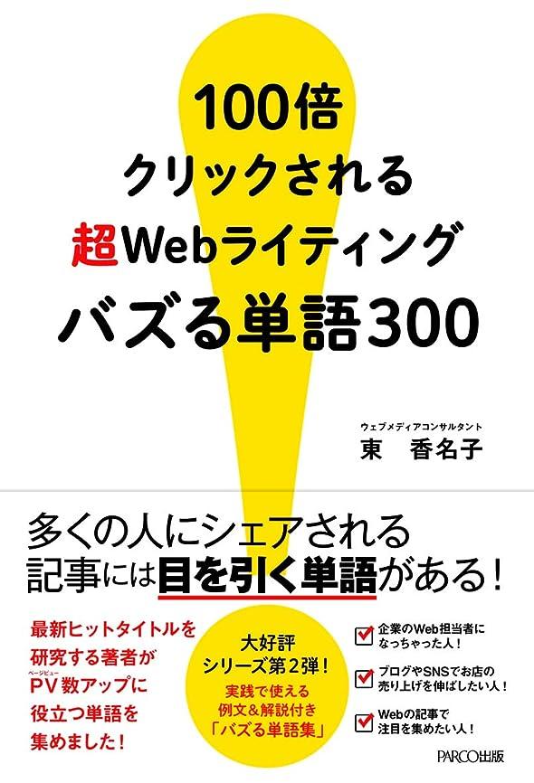 アンビエントいつでも避難する沈黙のWebライティング —Webマーケッター ボーンの激闘—〈SEOのためのライティング教本〉