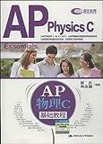 AP物理C基础教程