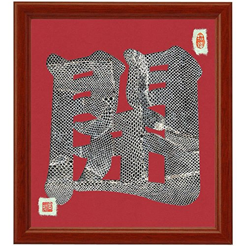 """KIN-HEBI Cutout Japanese Kanji character """"KAI"""" which brings good luck, Wine-Red, Made of White python's fallout leather, 10.8"""" x 13"""" ()"""