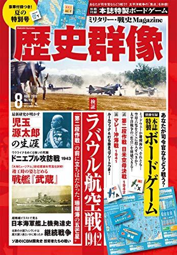 歴史群像 2019年 08 月号 [雑誌]